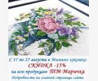 До 27 августа скидка на вышивку до -15% ко Дню Независимости Украины!