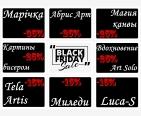 Банер: черная пятница, скидка, распродажа товаров для рукоделия