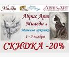 1 - 3 ноября -20% на всю продукцию ТМ Миледи и Абрис Арт