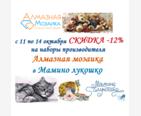 С 11 по 14 октября -12% на все наборы производителя Алмазная мозаика
