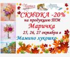 25-27 октября -20% на всю продукцию ТМ Маричка