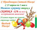 Пасхальные скидки 12% на вышивку