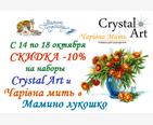 С 14 по 18 октября -10% на наборы Чаривна Мить и Crystal Art