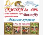 С 9 по 30 октября на 60 наборов и схем Butterfly скидка до 40%