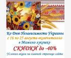Ко Дню Независимости Украины скидки до -40%!
