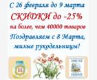 До -25% скидки на более чем 40000 товаров для рукоделия к 8 марта!