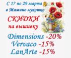 До -20% скидки на товары для рукоделия!