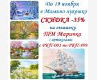 Распродажа: - 35% на артикула с РКП-001 по РКП-499 ТМ Маричка