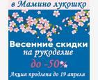 Весенние скидки до -50% в нашем магазине!
