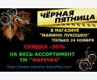 """Новинки от ТМ """"Марiчка"""" и СКИДКИ!"""
