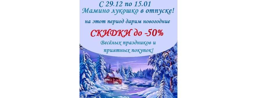 С 29.12 по 15.01  ОТПУСК! Скидка на сайте до -50%
