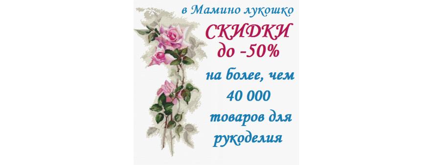 Акция: скидки до -50% на товары для рукоделия
