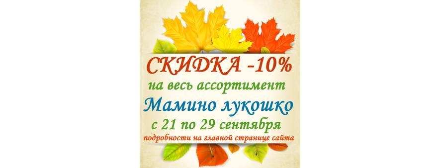 С 21 по 29 сентября акция -10% на весь ассортимент