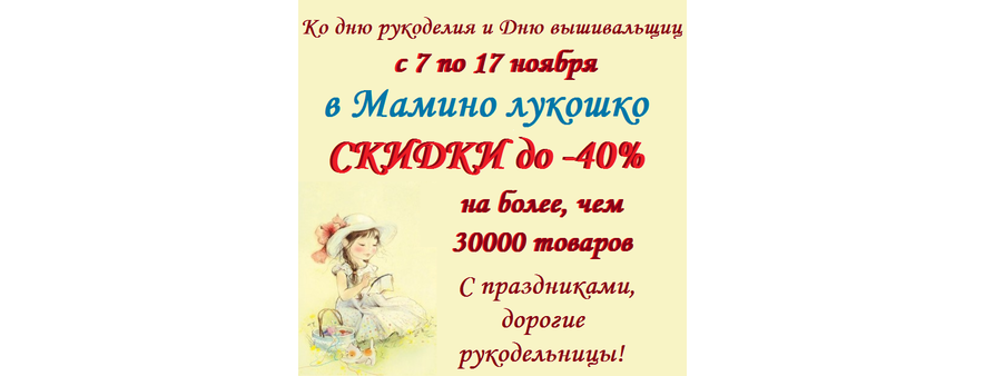 C 7 по 17 ноября до -40% на вышивку в честь дня Вышивальщицы и дня Рукодельницы