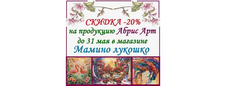 Акция: скидка 20% на вышивку Абрис Арт