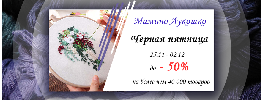 Черная пятница в Мамино лукошко до -50% на более чем 40000 товаров