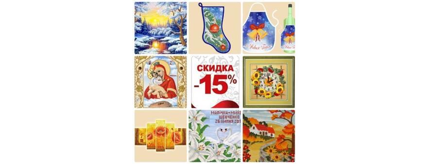 """Скидки -15% на весь каталог ТМ """"Марiчка"""""""