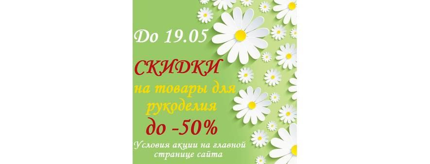Скидки на товары для рукоделия до -50% продолжаются!