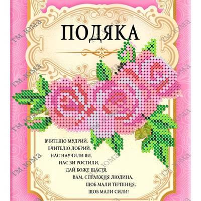 фото: картина для вышивки бисером открытка