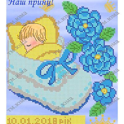 Схема для вышивки бисером Метрика для мальчика