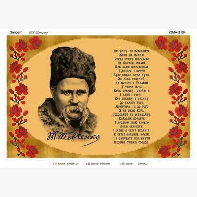Схема для вышивки бисером Т.Г. Шевченко