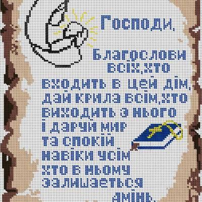 Схема для вышивки бисером Молитва дома