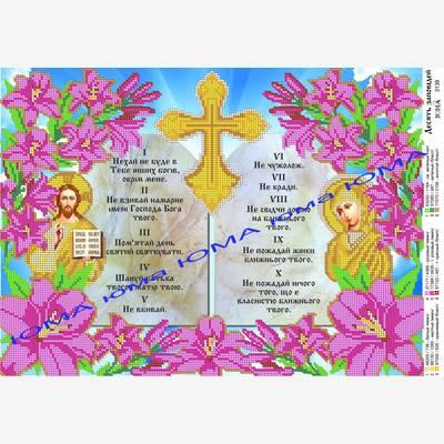 Схема для вышивки бисером Десять заповедей