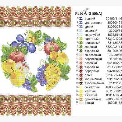 Схема для вышивки бисером салфетки Яблочный Спас