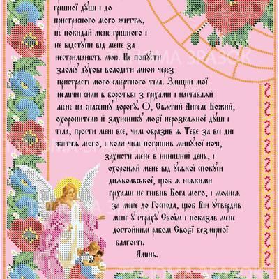 Схема для вышивки бисером Молитва Ангелу хранителю (укр.)