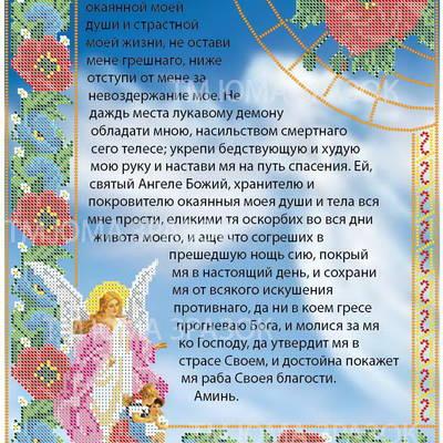 Схема для вышивки бисером Молитва Ангелу хранителю (рус)