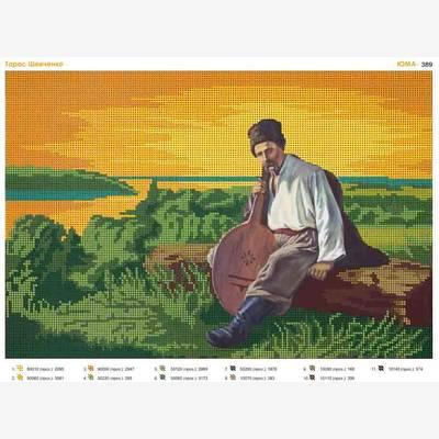 Схема для вышивки бисером Т.Г.Шевченко (Кобзарь)