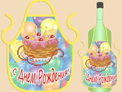 фото фартука на бутылку для вышивки бисером С Днём рождения