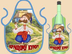 фото фартука на бутылку для вышивки бисером Кращому куму