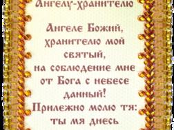 фото: обратная сторона иконы-оберега для вышивания бисером Ангел хранитель
