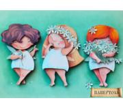 Набор папертоль Три подружки в ромашках