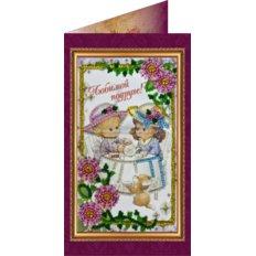 Набор для вышивки бисером открытка Любимой подруге