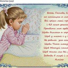 фото: картина, вышитая бисером, Молитва (укр)