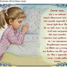 фото: картина, вышитая бисером, Молитва Отче Наш (укр)