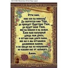 фото: картина, вышитая бисером, Молитва Отче Наш (рус)
