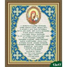 Схема для вышивки бисером Молитва Божией Матери Казанская