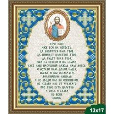 Схема для вышивки бисером Молитва Отче наш