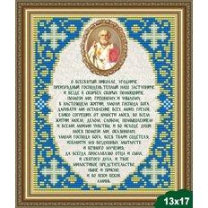 Схема для вышивки бисером Молитва Святителю Николаю Чудотворцу