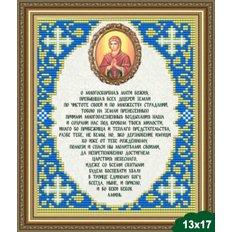 Схема для вышивки бисером Молитва Божией Матери Умягчение Злых Сердец