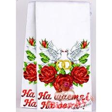 фото: рушник свадебный для вышивания бисером или крестиком