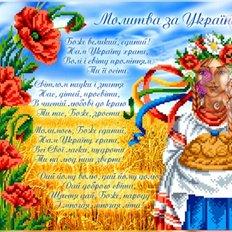 фото: схема для вышивки бисером или крестиком, Молитва за Украину