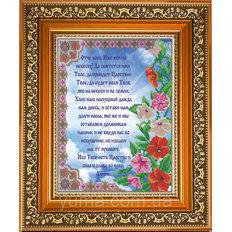 Набор для вышивки бисером иконы Отче наш