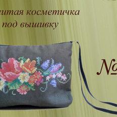 фото: пошитая косметичка для вышивки бисером или нитками номер 24