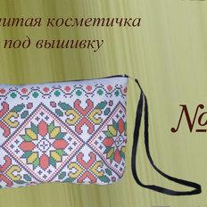 фото: пошитая косметичка для вышивки бисером или нитками номер 25