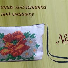 фото: пошитая косметичка для вышивки бисером или нитками номер 26