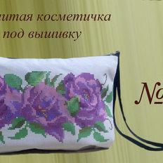 фото: пошитая косметичка для вышивки бисером или нитками номер 27